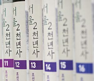[서울 2,000년 역사 도시]살아 있는 2,000년 역사 현장에서 만나다 2,000년 역사 도시 서울에서 새로운 미래를 봅니다